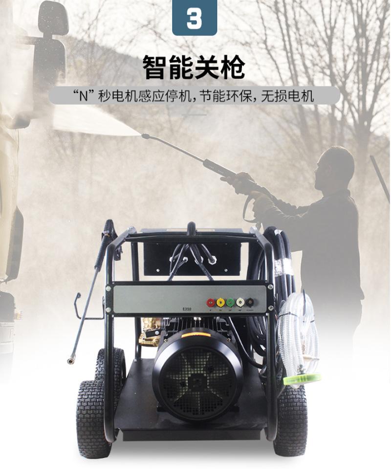 E350高压清洗机