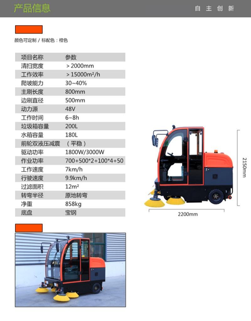 TBS-2000扫地车