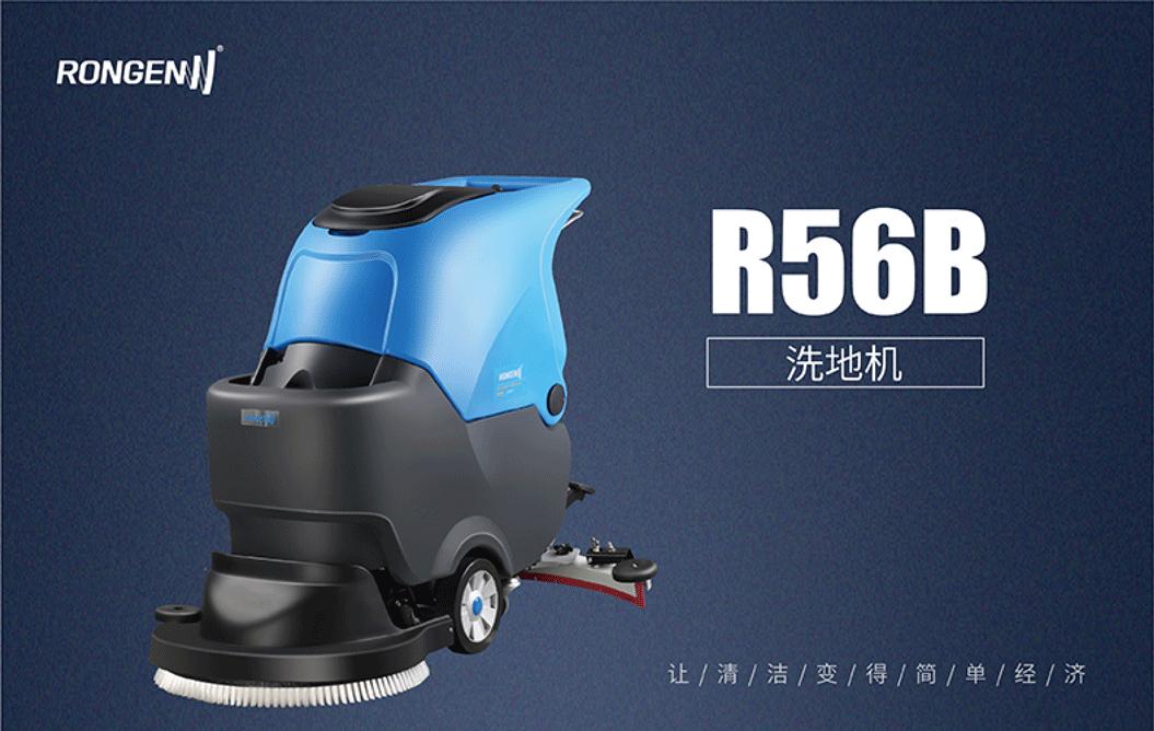 R56B-1