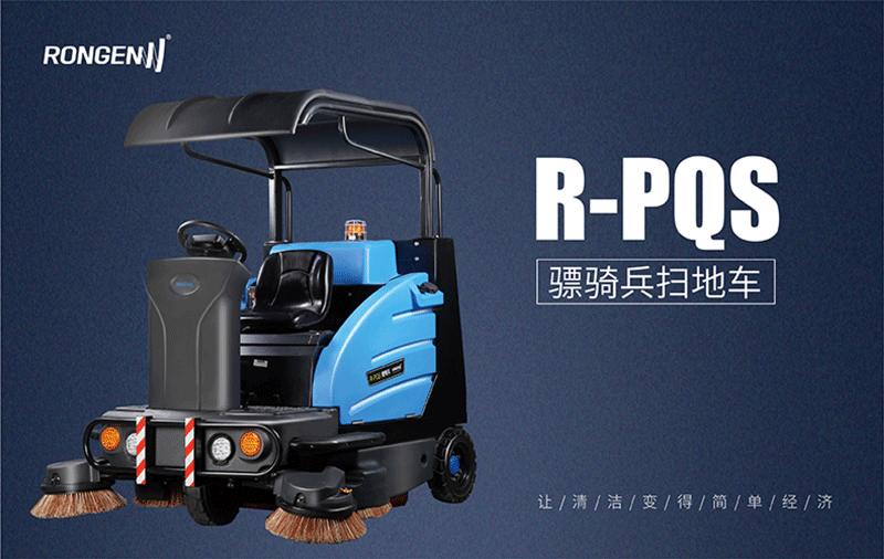 R-PQS-1