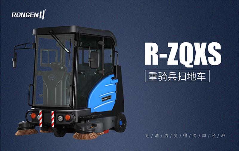 R-ZQXS-1