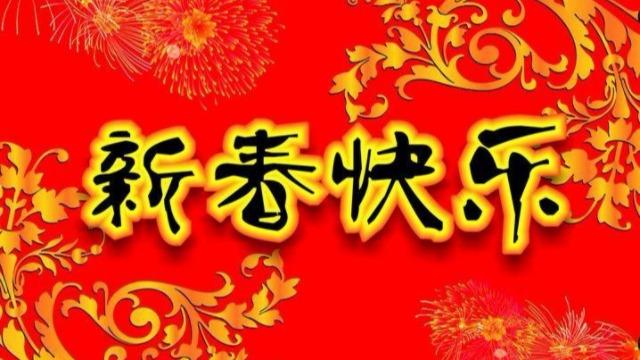武汉驰诚清洁设备有限公司祝广大新老客户春节快乐